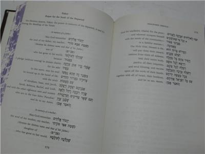 METSUDAH MACHZOR SUKKOS Nusach Ashkenaz Hebrew english