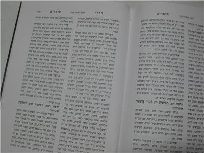 HEBREW Divre Sofrim by Shmuel Binyamin Sofer of Hungary 3