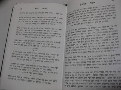 5 Book Set OTZAR PENINIM on the Torah YIDDISH ספר אוצר
