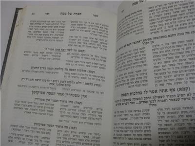 Hebrew HAGGADAH SHEL PESACH Ki Yishalecha Bincha הגדת כי