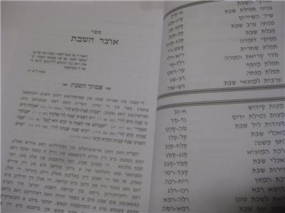 אוצר השבת : על עניני שבת פסוקי ותפילות השבת OTZAR