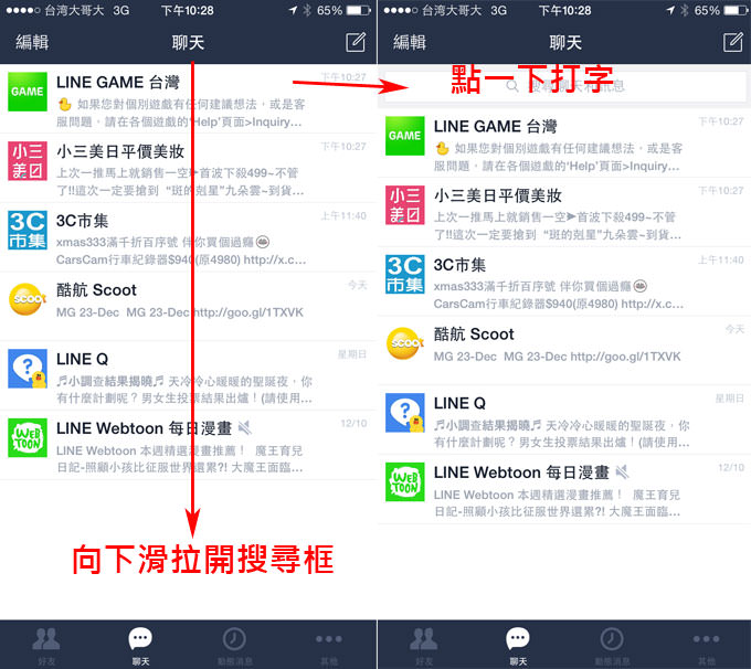 [App] Line iOS更新4.9版。新增聊天訊息全文搜尋與iPhone 6 & iPhone 6 Plus橫向畫面支援! - 阿祥的網路筆記本