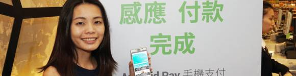 [Mobile] 電子支付Android Pay今日登台,Android 4.4以上具NFC功能手機即可使用!