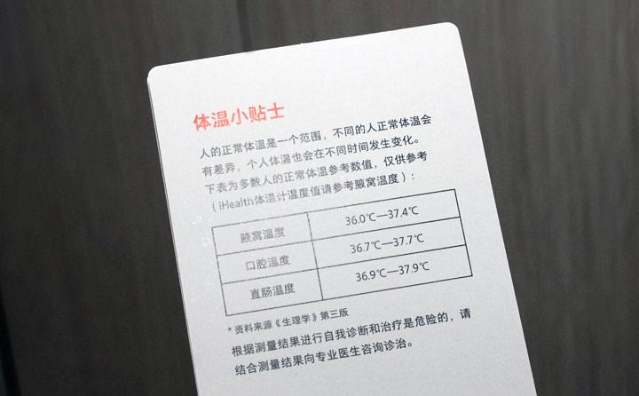 育兒必備神器!非接觸式、快速測量體溫能力的「米家 iHealth 體溫計」開箱與使用心得分享! - 阿祥的網路筆記本