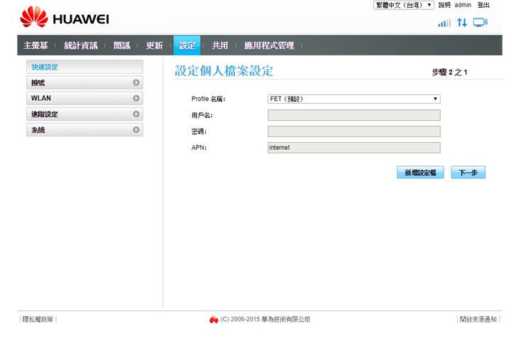 體積小巧,隨插即用!HUAWEI E8372h 4G 行動網卡開箱與使用心得分享! - 阿祥的網路筆記本