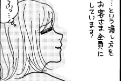 風俗嬢の裏表を綴った4コマ漫画がつい読んでしまう面白さ