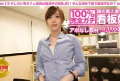 池袋のおしゃれカフェで働く女子大生がが店内で個人撮影アルバイト