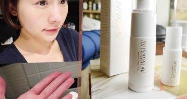 [保養] 給角質水嫩又健康的溫和修護-AVIVA完美修護精華乳