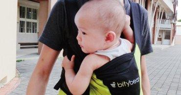 [寶寶] 比摺疊傘還輕的超輕便揹巾-美國bitybean 膠囊揹巾