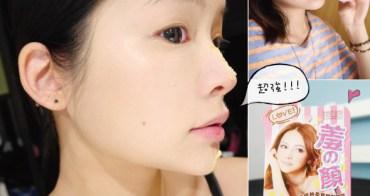 [底妝] 比修片還厲害的平價隔離霜-BABY UNIT修修臉柔焦隔離幕斯