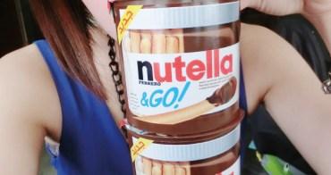 [美食] 不用再找代購了!!!超好吃的nutella& go能多益隨手杯居然在全家便利商店就買的到!