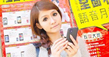 [好物] 令人動心的亞太電信新手機體驗-蓓蓓的豐收之旅