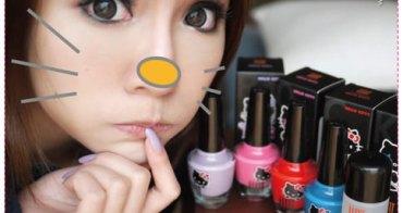 [甲彩] 讓人為之瘋狂的UNT x Hello Kitty指甲油