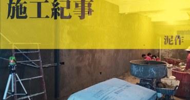 [設計裝潢] 老屋翻新,實現擁有透天的夢想,挑戰50年老透天(簡約質感小透天)房屋的化妝師-泥作+窗戶