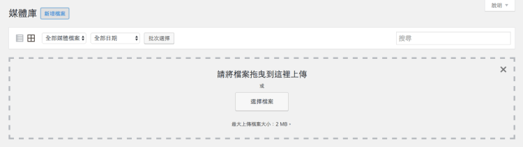 WordPress Hook – 限制上傳檔案大小(upload_size_limit)