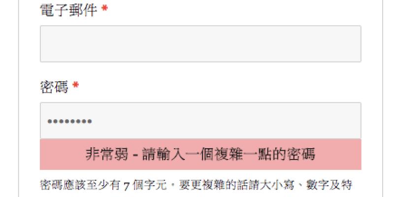 WooCommerce Hook - 密碼強度關閉(wc-password-strength-meter)