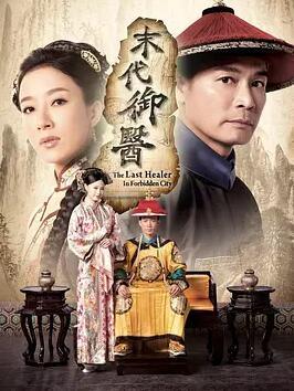 香港2016電視劇線上看-熱門電視劇-小白影音
