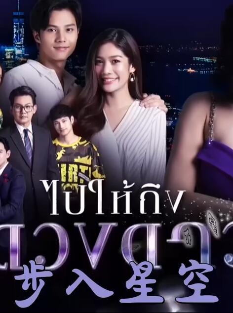 泰國電視劇線上看-最新電視劇-小白影音