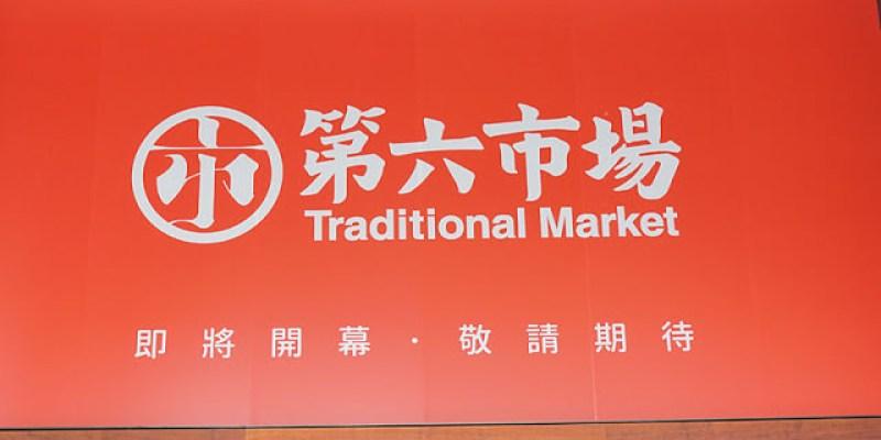台中市第六市場將於九月中試營運 │全台灣第一家開在百貨公司的菜市場就在金典綠園道商場