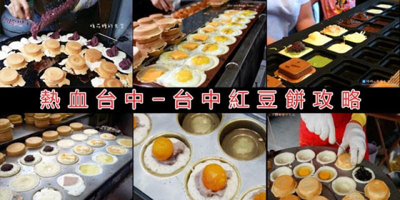台中紅豆餅攻略│12家紅豆餅懶人包,2017.7.2更新
