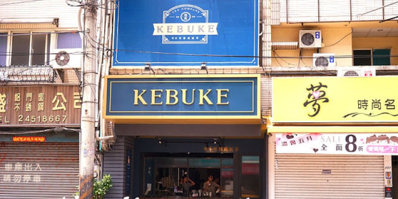 逢甲飲料店│超人氣KEBUKE可不可熟成紅茶逢甲店新開幕,網美文青拍照飲料店約訪