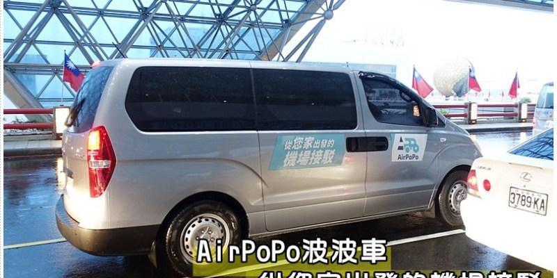 關關專欄 | [出國交通資訊分享] AirPoPo 波波車便宜又方便的桃機接駁 (讀者優惠)