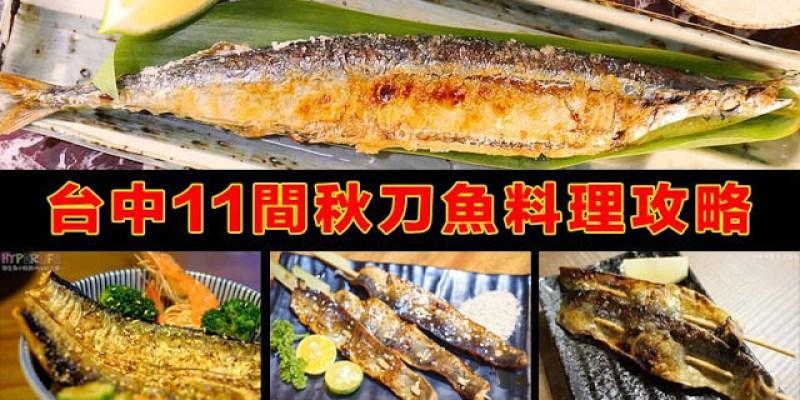 台中秋刀魚料理│台中11間秋刀魚料理攻略懶人包