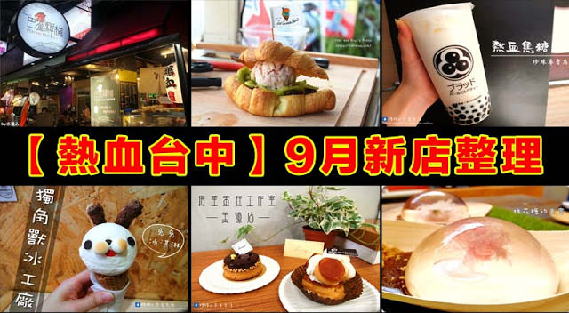 【熱血台中】2016年9月台中新店資訊彙整,21間台中餐廳