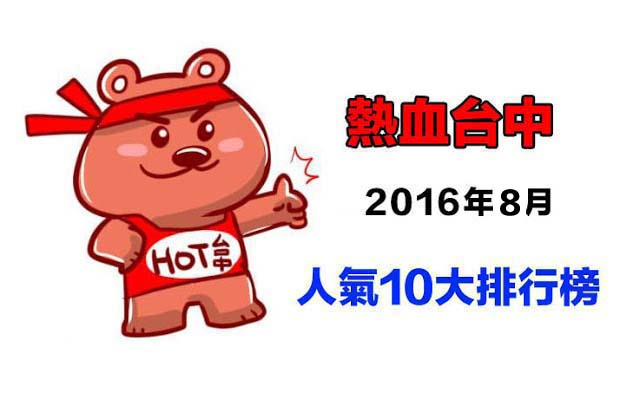 熱血台中│2016年8月人氣10大排行榜專輯