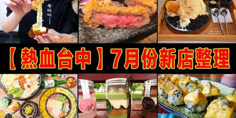 【熱血台中】2016年7月台中新店資訊彙整,52間台中餐廳