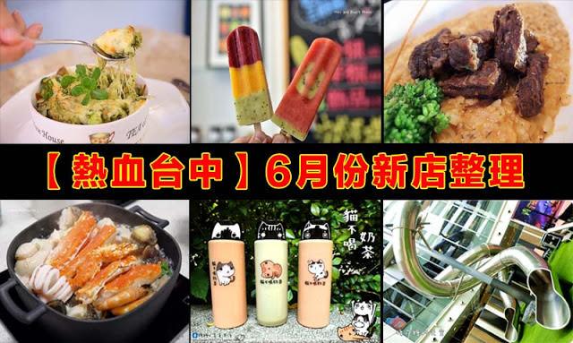 【熱血台中】2016年6月台中新店資訊彙整,26間台中餐廳