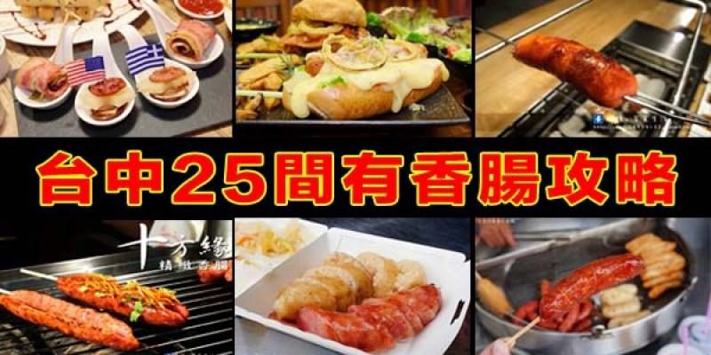台中25間香腸攻略│吃熱狗米腸不如來根大香腸吧