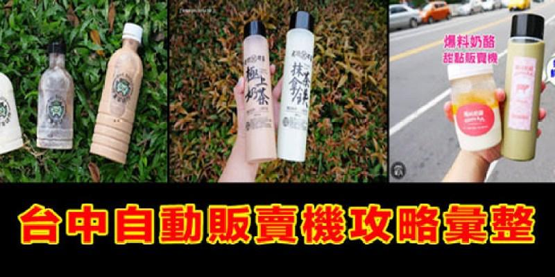 台灣自動販賣機│台中多家自動販賣機攻略彙整