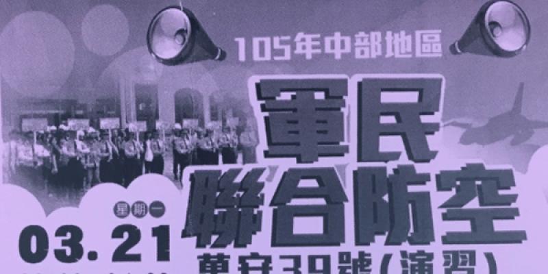 台中人重要資訊│21日萬安39號演習人車管制