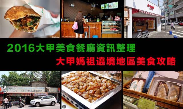 2016大甲美食餐廳資訊整理│大甲媽祖遶境地區美食攻略