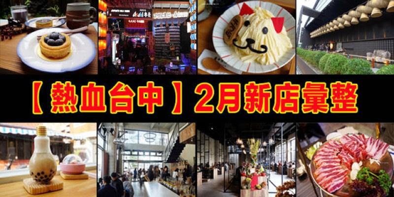 【台中餐廳】2016年2月台中新店資訊彙整