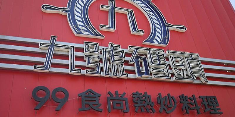台中99熱炒│九號碼頭崇德店每一道都是99元約訪
