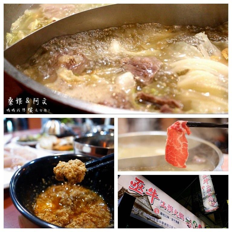 【媽媽我想嫁去台南!專欄】台南東區-亟牛汕頭火鍋 鮮甜湯頭 經典沙茶 吃鍋好去處 