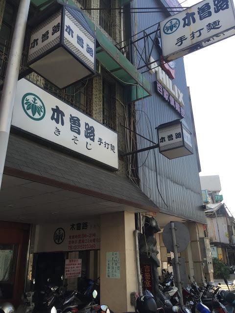 【珮珮鵝專欄】新竹車站前吃完還會懷念的日式料理店-木曾路手打麵