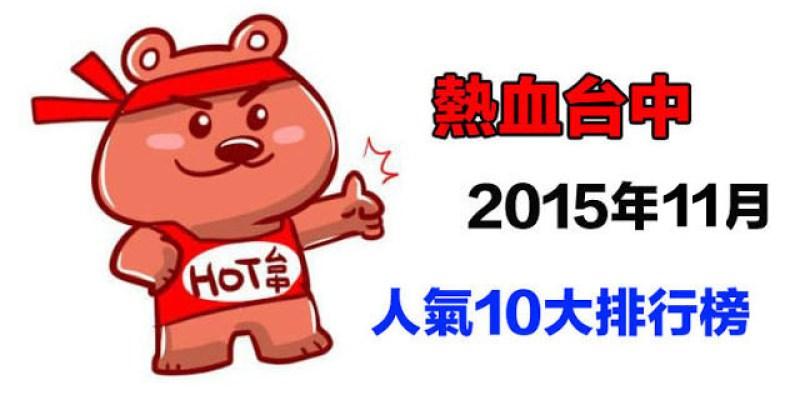 熱血台中│2015年11月人氣10大排行榜