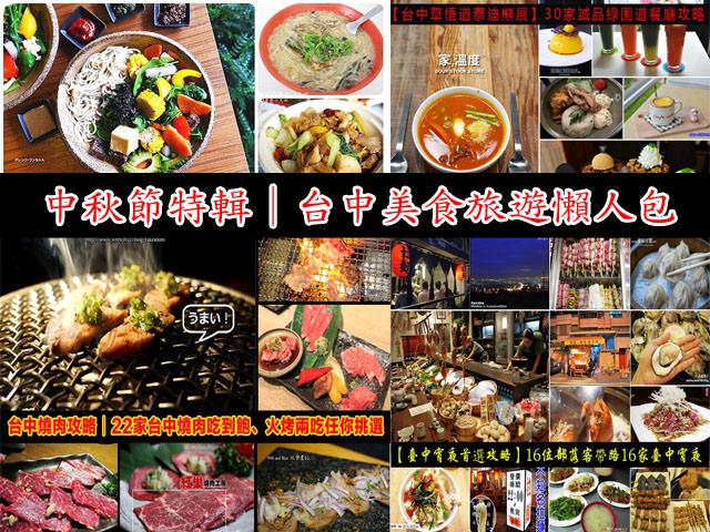 台中中秋節專輯│台中美食旅遊懶人包