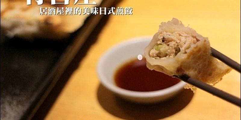 【兔兔專欄】[台中]有喜屋–台中日式居酒屋與美味的日式煎餃@南區 公益路
