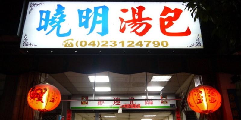 【兔兔專欄】[台中]曉明湯包--來台中必吃的早餐之一@漢口路 北區
