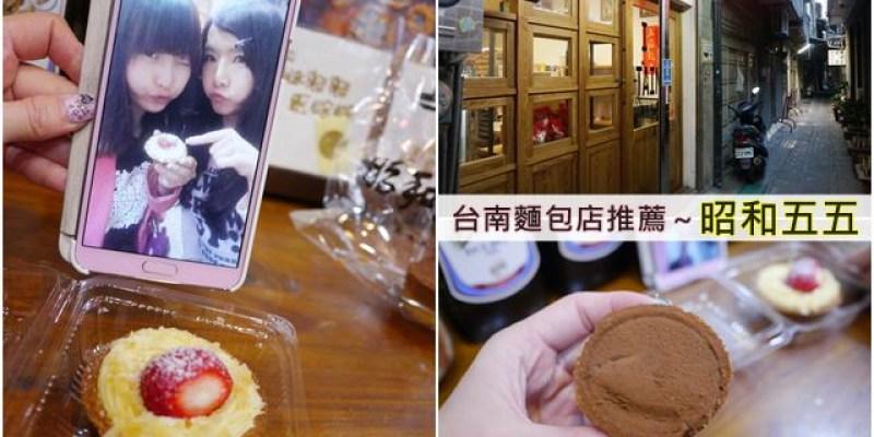 【娜娜專欄】台南中西區。麵包甜點店推薦:昭和五五烘焙工作室/手工塔值得買