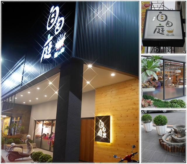 【珮珮鵝專欄】苗栗後站-用心看得見的日式平價鍋物料理-自由庭日式鍋物(約訪)