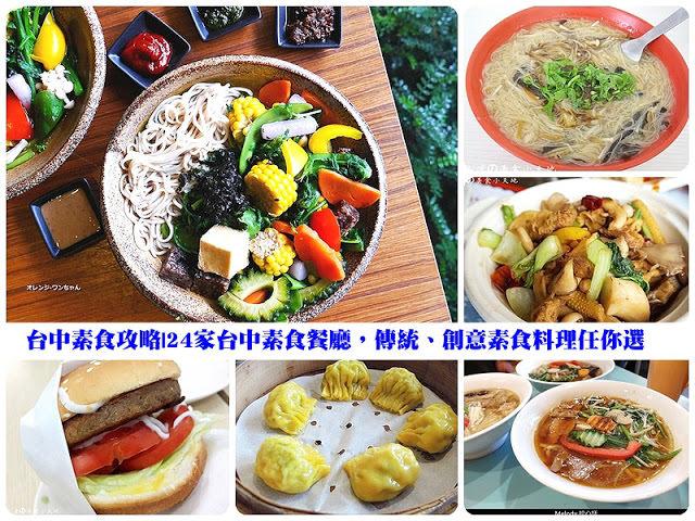 台中素食攻略│24家台中素食餐廳,傳統、創意素食料理任你選!
