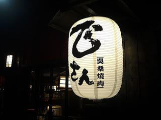 20180222171603 47 - 熱血採訪│市民大道燒肉店推薦,吳桑燒肉專人服務的高貴享受
