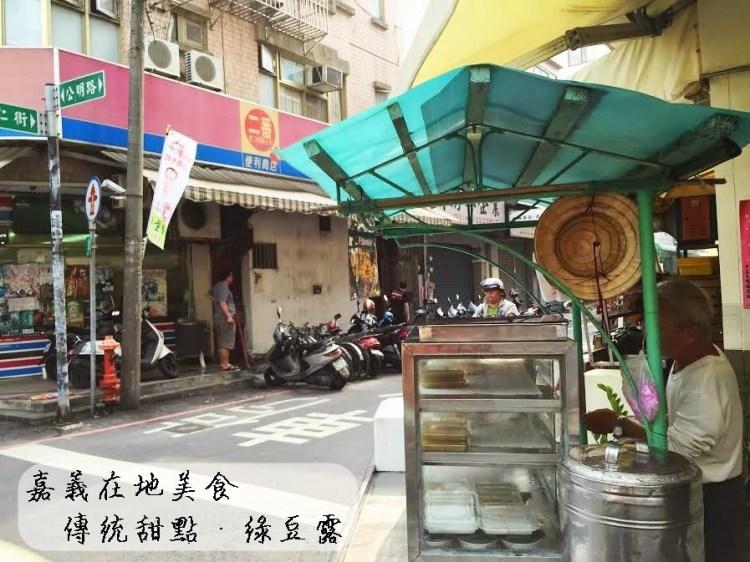 【黛西專欄】嘉義市.公明路 無名古早味甜點 綠豆露、杏仁露、粉粿、菜燕