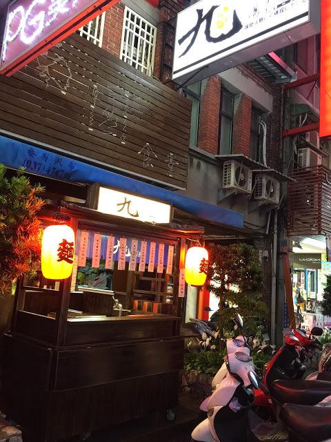 【珮珮鵝專欄】[苗栗竹南]酒湯屋拉麵-竹南站前店隆重開幕