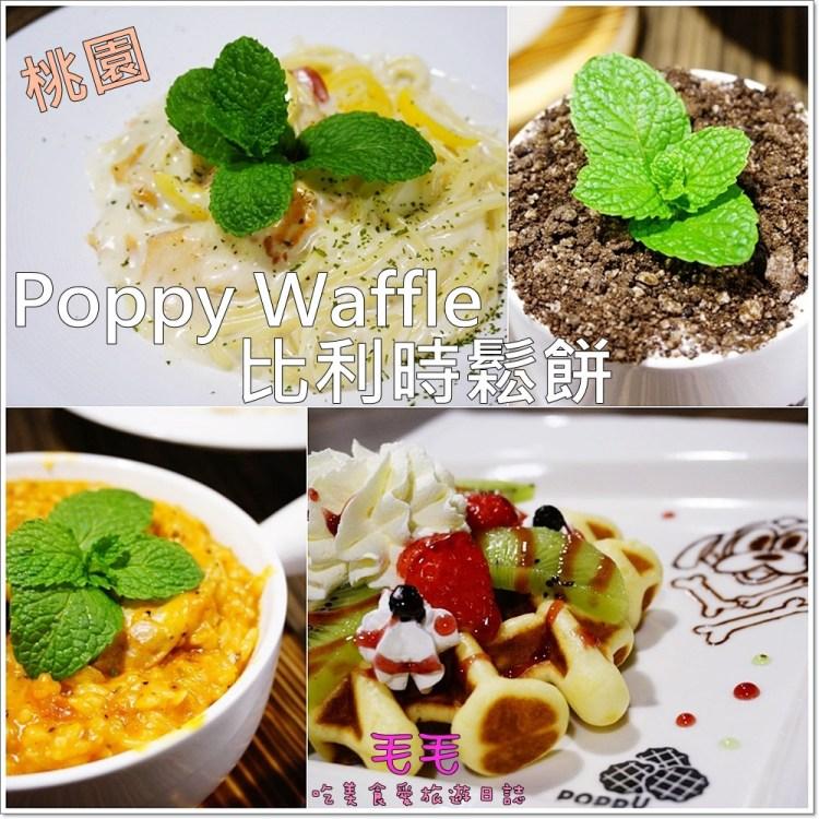 【毛毛專欄】桃園平鎮~Poppy Waffle比利時鬆餅。除了口味選擇超豐富的鬆餅,還有燉飯、義大利麵,今天你想吃正餐 ? 還是來場下午場呢 ? (邀約)